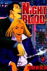 NIGHT BLOOD 4巻