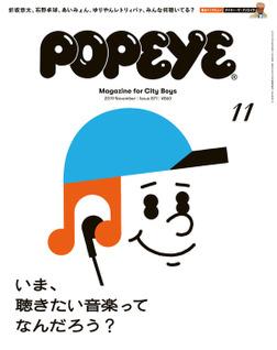 POPEYE(ポパイ) 2019年 11月号 [いま、聴きたい音楽ってなんだろう?]-電子書籍