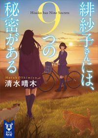 緋紗子さんには、9つの秘密がある