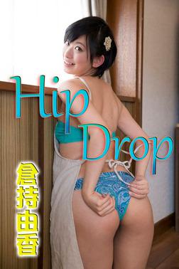 HipDrop 倉持由香-電子書籍
