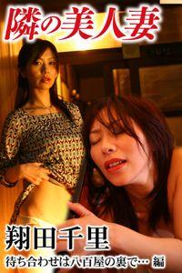 隣の美人妻 翔田千里 待ち合わせは八百屋の裏で… 編