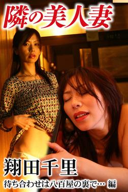 隣の美人妻 翔田千里 待ち合わせは八百屋の裏で… 編-電子書籍