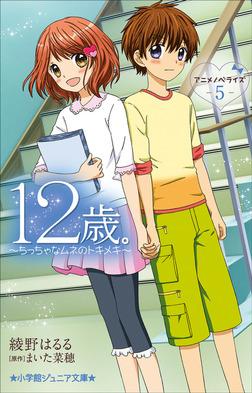 小学館ジュニア文庫 12歳。アニメノベライズ ~ちっちゃなムネのトキメキ~5-電子書籍