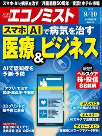 週刊エコノミスト (シュウカンエコノミスト) 2019年09月10日号