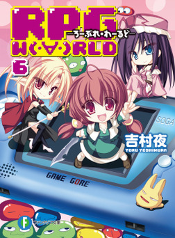 RPG  W(・∀・)RLD6 ―ろーぷれ・わーるど―-電子書籍