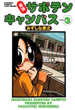 幕張サボテンキャンパス(3)-電子書籍