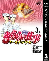 江戸前鮨職人 きららの仕事 ワールドバトル 3