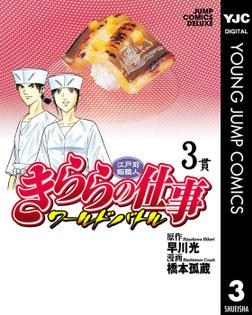 江戸前鮨職人 きららの仕事 ワールドバトル 3-電子書籍