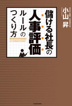 儲ける社長の人事評価ルールのつくり方-電子書籍