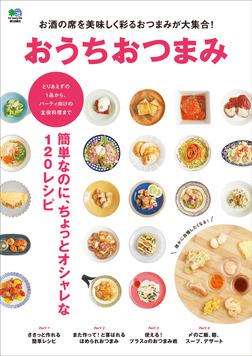 おうちおつまみ-電子書籍