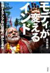 モディが変えるインド :台頭するアジア巨大国家の「静かな革命」