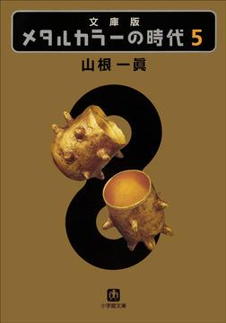 メタルカラーの時代5-電子書籍