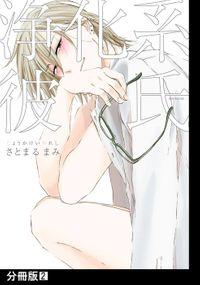 浄化系彼氏【分冊版】(2)