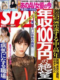 週刊SPA!(スパ) 2019年 10/15・22 合併号 [雑誌]
