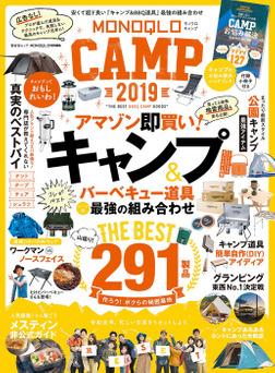 晋遊舎ムック MONOQLO CAMP 2019-電子書籍