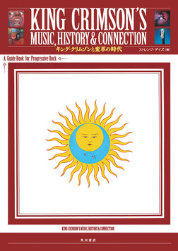 KING CRIMSON'S MUSIC,HISTORY & CONNECTION キング・クリムゾンと変革の時代 A Guide Book for Progressive Rock-電子書籍