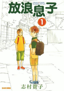 放浪息子1-電子書籍