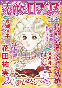 素敵なロマンス vol.22