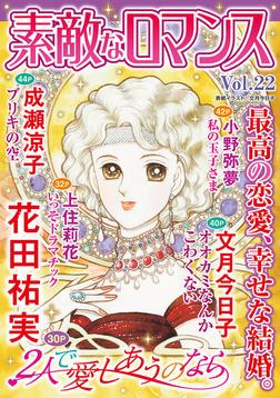 素敵なロマンス vol.22-電子書籍