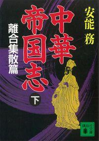 中華帝国志(下) 離合集散篇