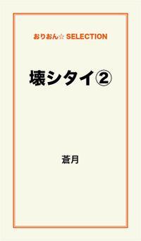 壊シタイ(2)