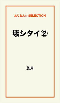 壊シタイ(2)-電子書籍