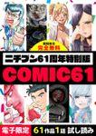 ニチブン61周年特別版 COMIC61