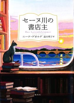 セーヌ川の書店主-電子書籍