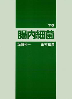 腸内細菌〈下〉[第3版]-電子書籍