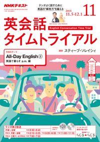NHKラジオ 英会話タイムトライアル 2018年11月号