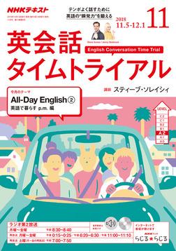 NHKラジオ 英会話タイムトライアル 2018年11月号-電子書籍