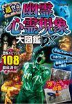 超・怪奇ファイル 幽霊心霊現象大図鑑DX