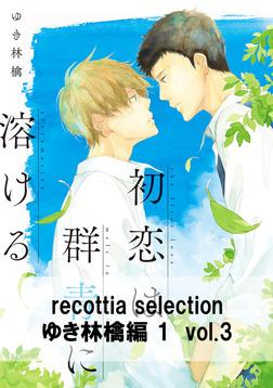recottia selection ゆき林檎編1 vol.3-電子書籍