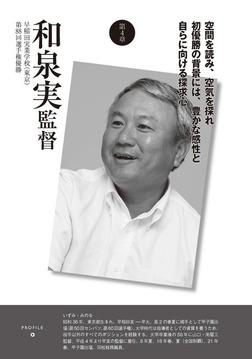 監督と甲子園5 和泉実監督 早稲田実業学校(東京)-電子書籍