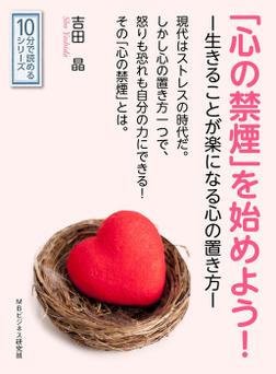 「心の禁煙」を始めよう!ー生きることが楽になる心の置き方ー-電子書籍