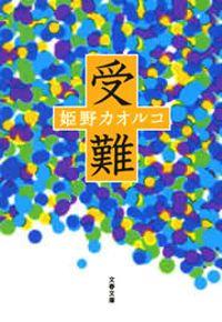 受難(文春文庫)