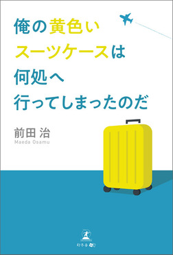 俺の黄色いスーツケースは何処へ行ってしまったのだ-電子書籍