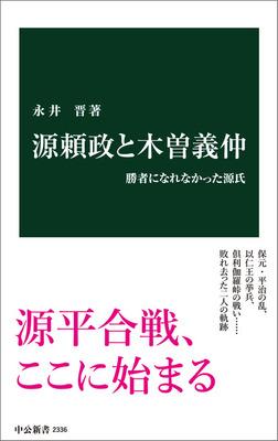 源頼政と木曽義仲 勝者になれなかった源氏-電子書籍