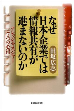 なぜ日本企業では情報共有が進まないのか―ナレッジ・マネジャー7つの心得-電子書籍
