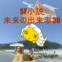 SF小説・未来の出来事30