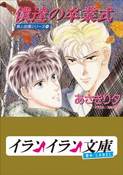 B+ LABEL 泉&由鷹シリーズ19 僕達の卒業式-電子書籍