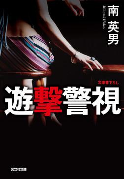 遊撃警視-電子書籍