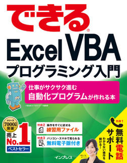 できるExcel VBAプログラミング入門 仕事がサクサク進む自動化プログラムが作れる本-電子書籍