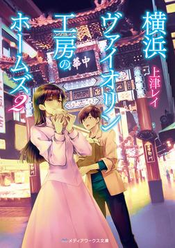 横浜ヴァイオリン工房のホームズ2-電子書籍