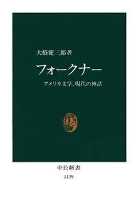フォークナー アメリカ文学、現代の神話(中公新書)