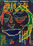 週刊文春 WOMAN vol.4 2020年創刊1周年記念号