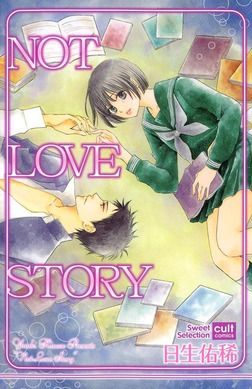 NOT LOVE STORY-電子書籍