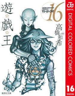 遊☆戯☆王 カラー版 16-電子書籍