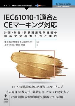 IEC61010-1適合とCEマーキング対応 計測・制御・試験所用電気機器の製品安全の考え方と実践-電子書籍