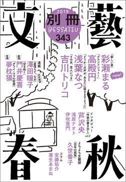 別冊文藝春秋 電子版27号-電子書籍